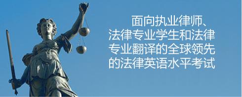 面向执业律师、法律专业学生和法律专业翻译的国际领先的法律英语水平考试